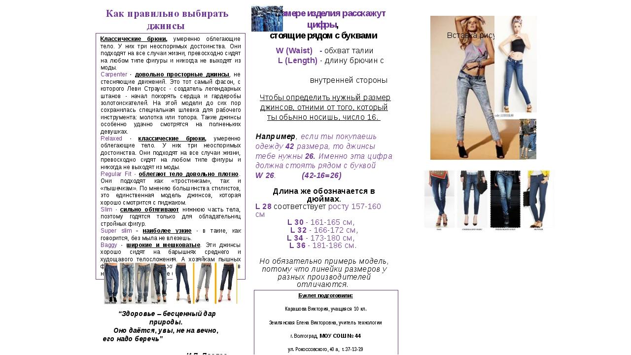 Буклет подготовили: Карашова Виктория, учащаяся 10 кл. Землянская Елена Викто...