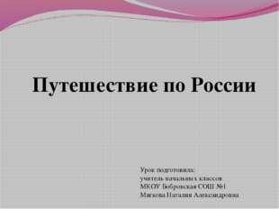 Путешествие по России Урок подготовила: учитель начальных классов МКОУ Бобров