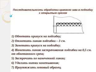 Последовательность обработки краевого шва в подгибку с открытым срезом 1) Обм