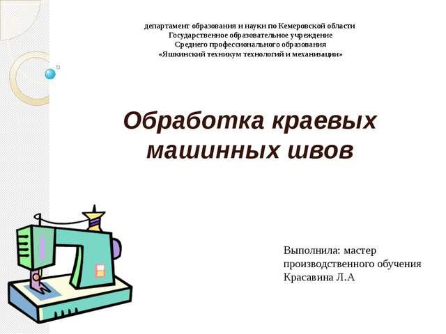 департамент образования и науки по Кемеровской области Государственное образо...