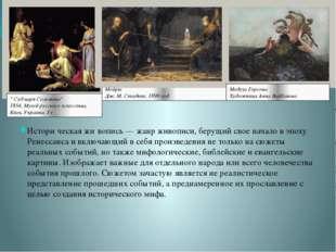 Истори́ческая жи́вопись — жанр живописи, берущий свое начало в эпоху Ренесса