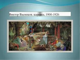 Виктор Васнецов. царевна, 1900-1926