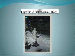 Картина «Снегурочка». 1899
