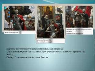 Минин и Пожарский. Освобождение Москвы правая часть триптиха Александр Невск