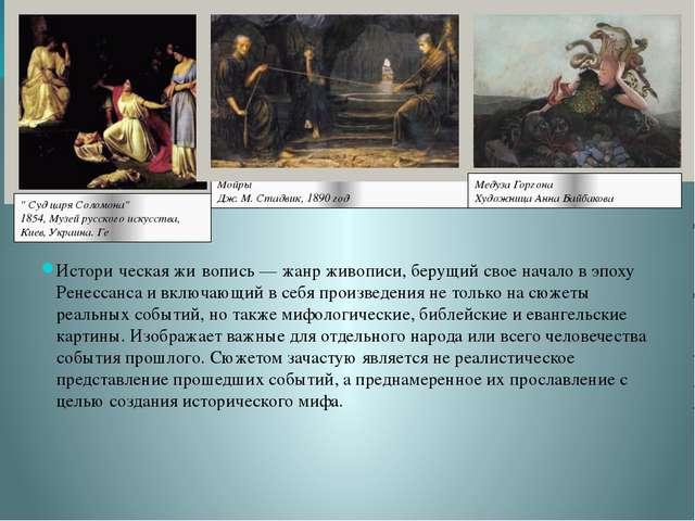 Истори́ческая жи́вопись — жанр живописи, берущий свое начало в эпоху Ренесса...
