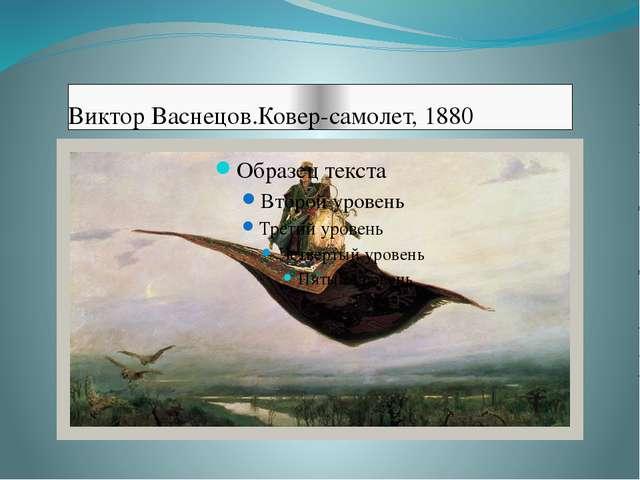 Виктор Васнецов.Ковер-самолет, 1880