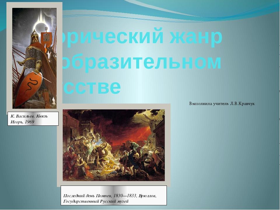 Исторический жанр в изобразительном искусстве Выполнила учитель Л.В.Кравчук П...