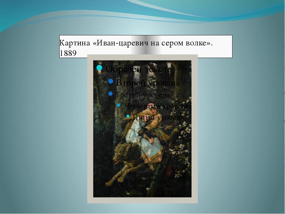 Картина «Иван-царевич на сером волке». 1889