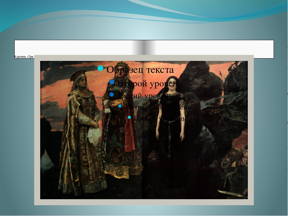 Картина «Три царевны Подземного Царства». 1884