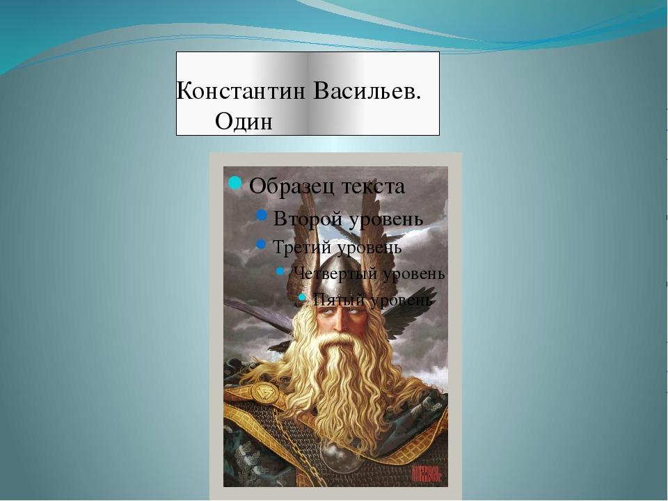 Константин Васильев. Один