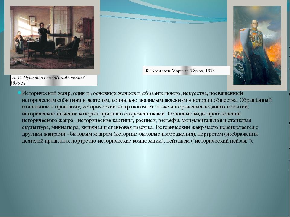 """""""А. С. Пушкин в селе Михайловском"""" 1875 Ге Исторический жанр, один из основны..."""