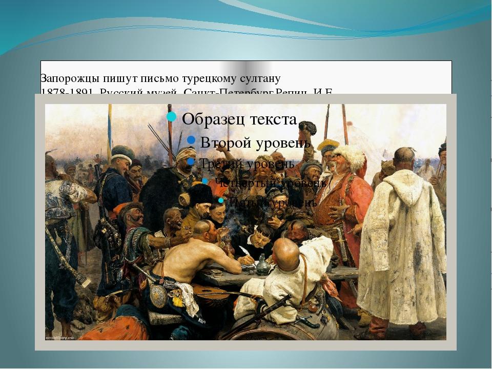 Запорожцы пишут письмо турецкому султану 1878-1891. Русский музей, Санкт-Пете...