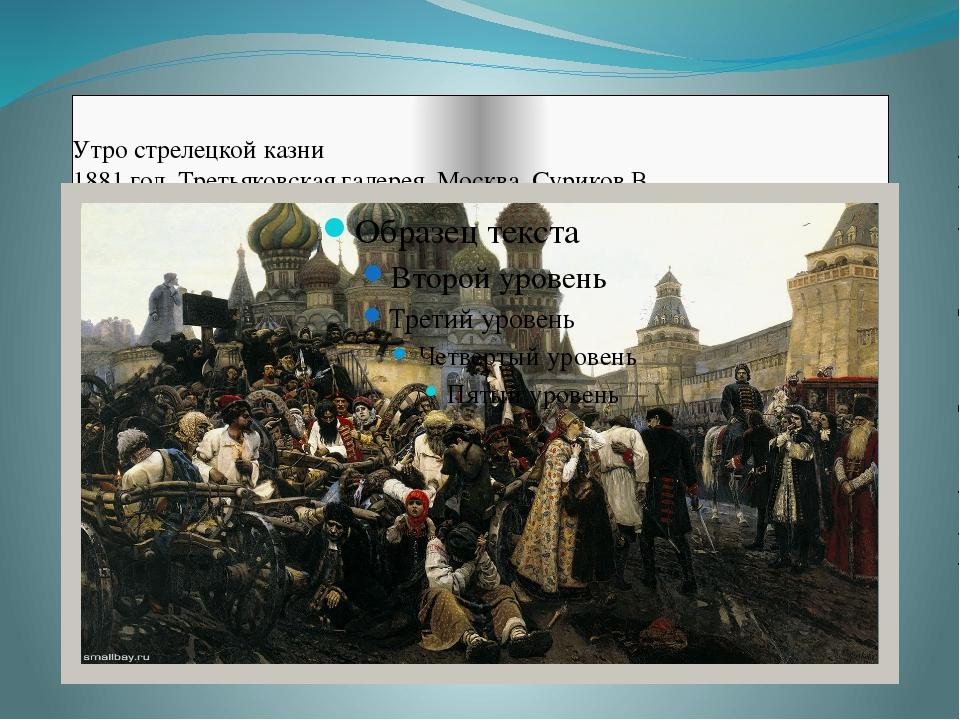 Утро стрелецкой казни 1881 год. Третьяковская галерея, Москва. Суриков В.