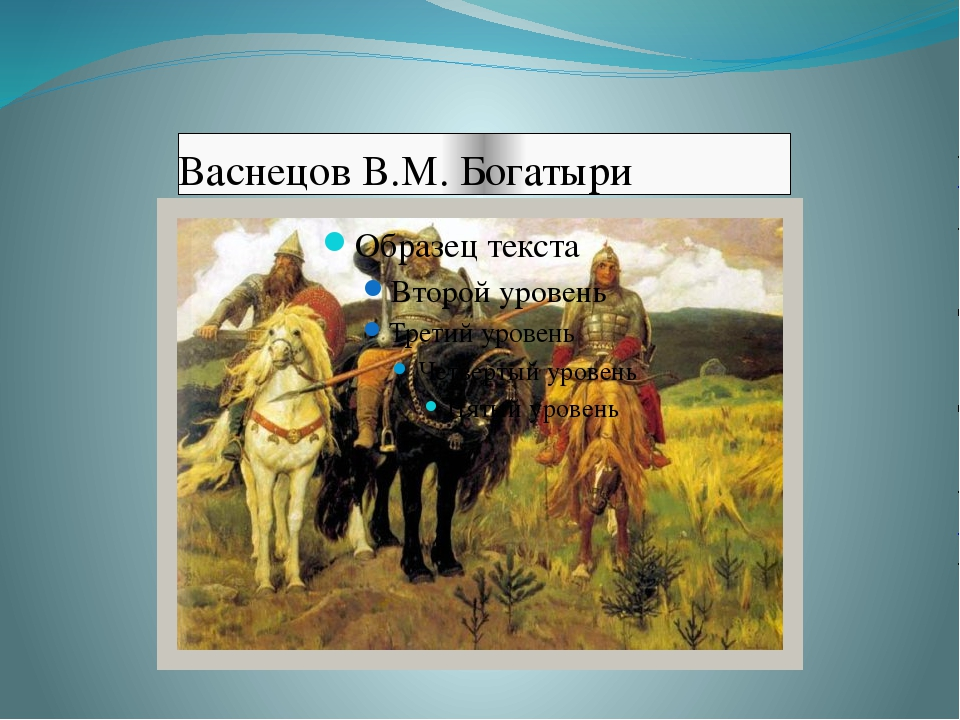Васнецов В.М. Богатыри
