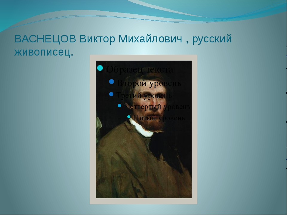 ВАСНЕЦОВ Виктор Михайлович , русский живописец. ВАСНЕЦОВ Виктор Михайлович [3...