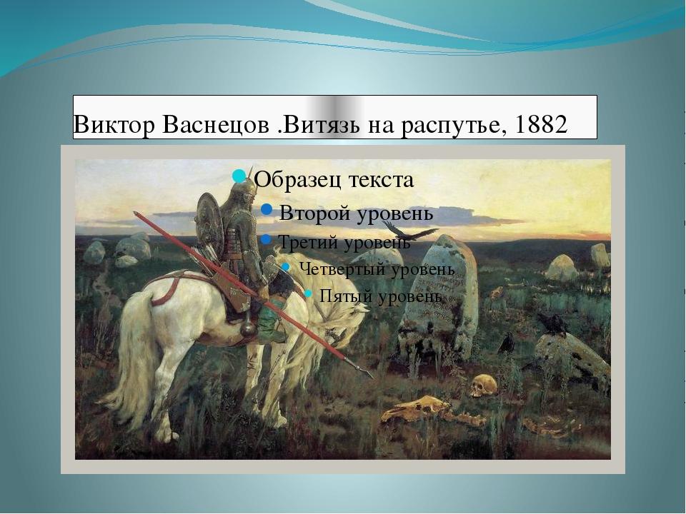 Виктор Васнецов .Витязь на распутье, 1882