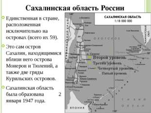 Сахалинская область России Единственная в стране, расположенная исключительно