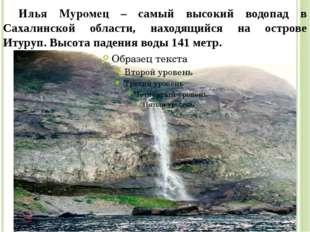 Илья Муромец – самый высокий водопад в Сахалинской области, находящийся на ос