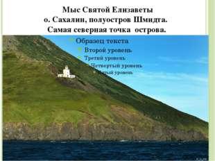Мыс Святой Елизаветы о. Сахалин, полуостров Шмидта. Самая северная точка ост