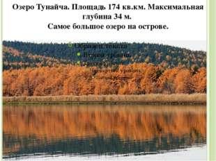 Озеро Тунайча. Площадь 174 кв.км. Максимальная глубина 34 м. Самое большое оз