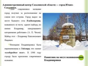 Административный центр Сахалинской области — город Южно-Сахалинск. Свое совре
