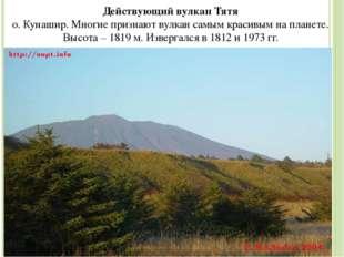 Действующий вулкан Тятя о. Кунашир. Многие признают вулкан самым красивым на