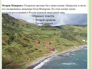 Остров Монерон в Татарском проливе был также назван Лаперузом, в честь его сп