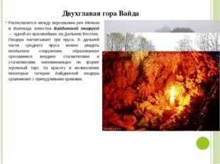 Двухглавая гора Вайда Располагается между верховьями рек Мелкая и Витница, из