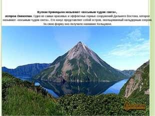 Вулкан Креницына называют «восьмым чудом света», остров Онекотан. Одно из сам