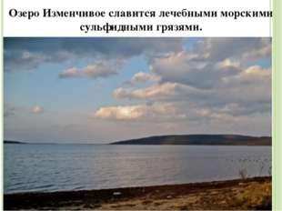 Озеро Изменчивое славится лечебными морскими сульфидными грязями.