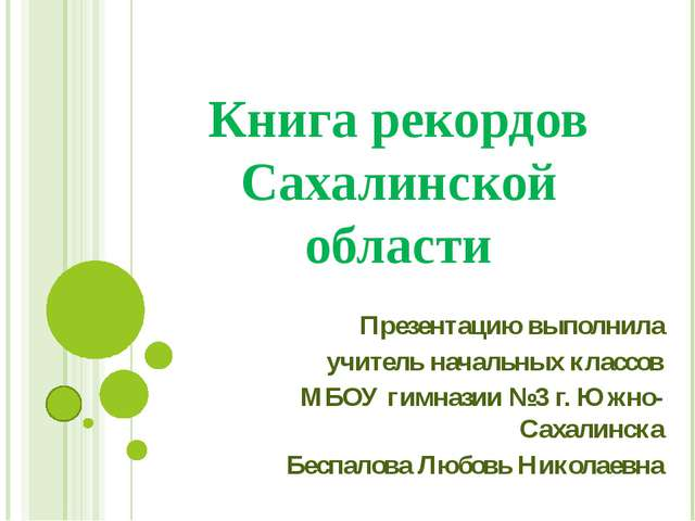 Книга рекордов Сахалинской области Презентацию выполнила учитель начальных кл...