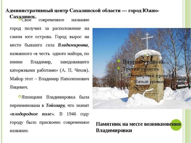 Административный центр Сахалинской области — город Южно-Сахалинск. Свое совре...