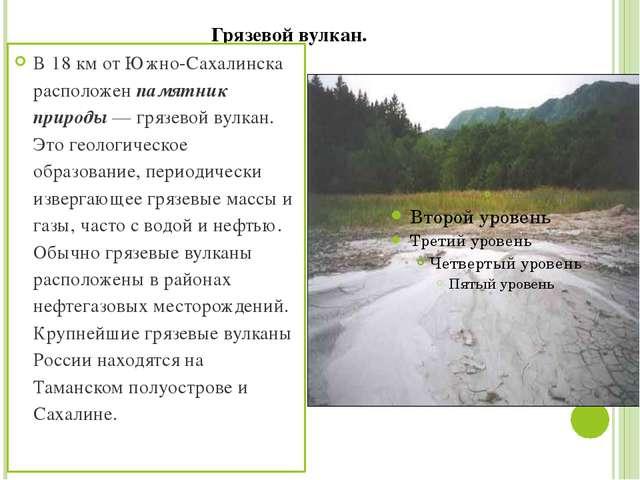 Грязевой вулкан. В 18 км от Южно-Сахалинска расположен памятник природы — гря...