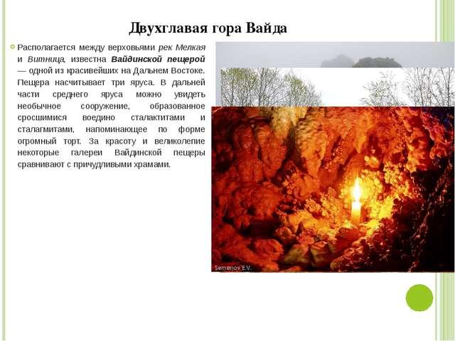 Двухглавая гора Вайда Располагается между верховьями рек Мелкая и Витница, из...