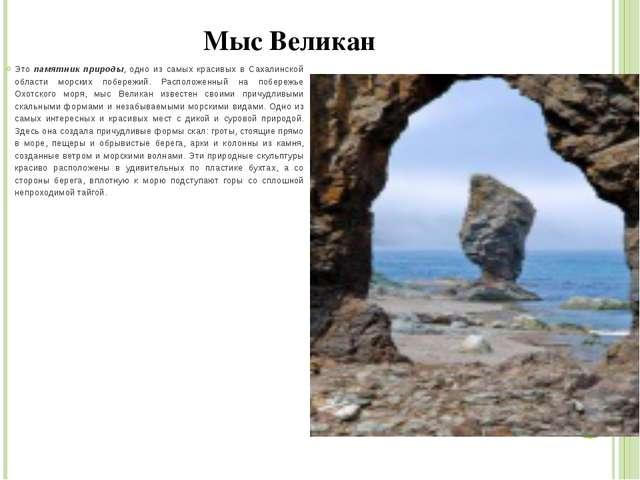 Мыс Великан Это памятник природы, одно из самых красивых в Сахалинской област...