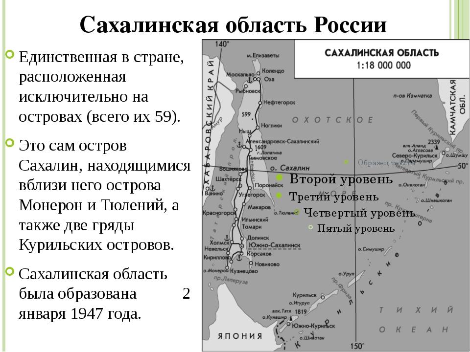 Сахалинская область России Единственная в стране, расположенная исключительно...