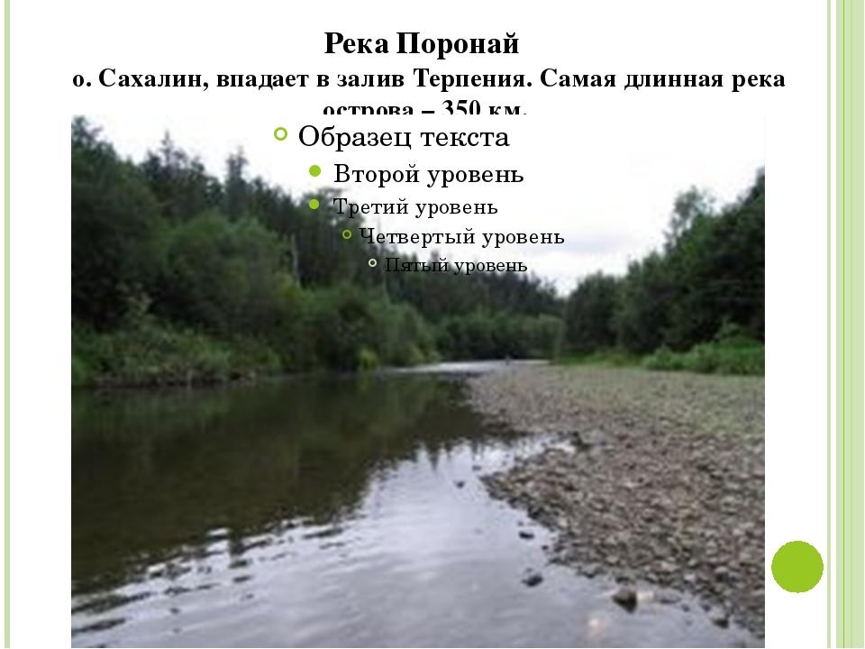 Река Поронай о. Сахалин, впадает в залив Терпения. Самая длинная река острова...
