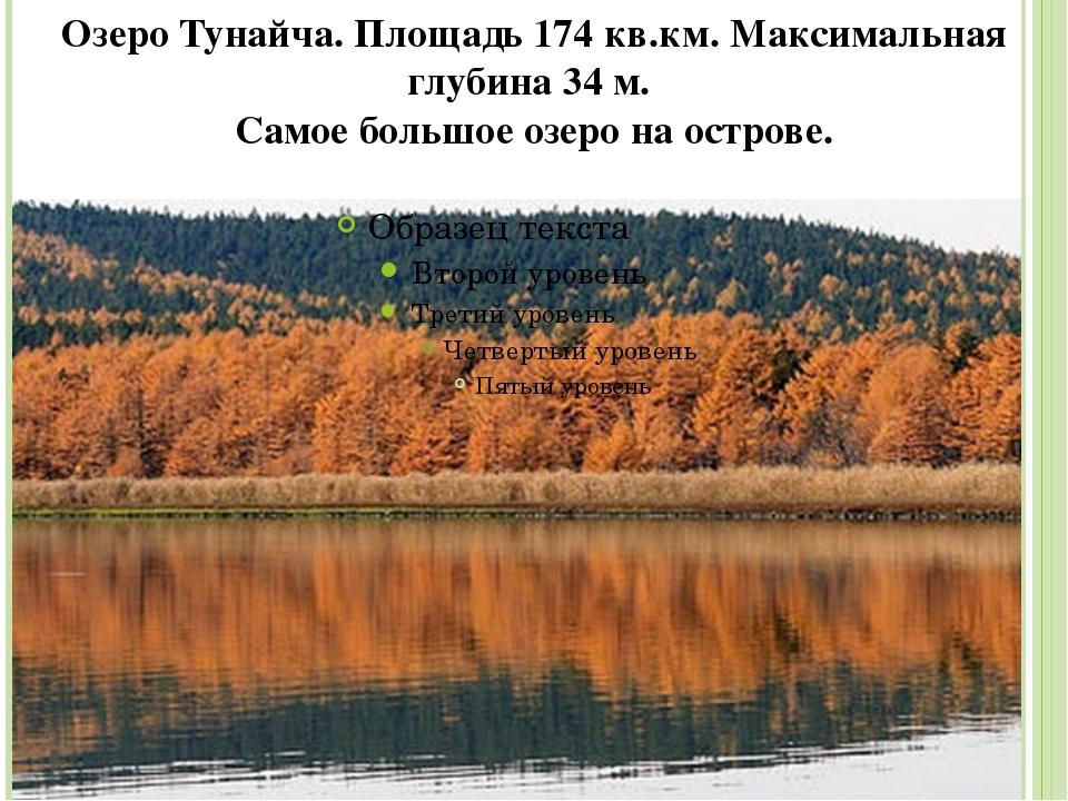 Озеро Тунайча. Площадь 174 кв.км. Максимальная глубина 34 м. Самое большое оз...