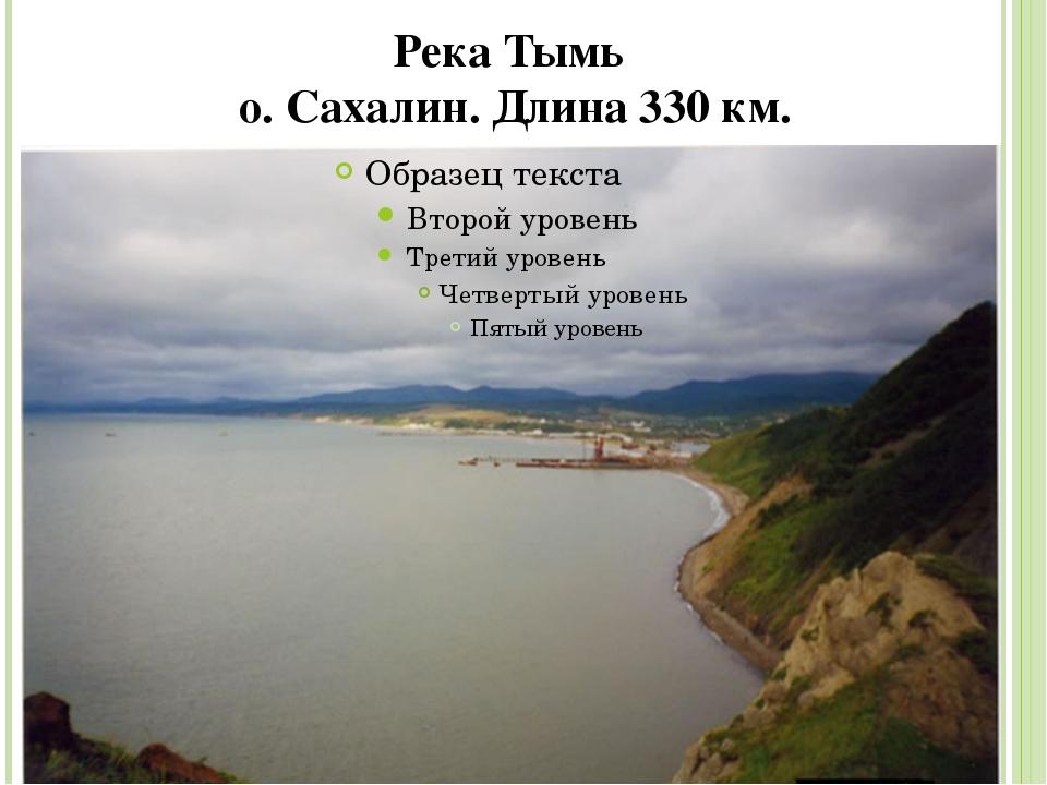 Река Тымь о. Сахалин. Длина 330 км.