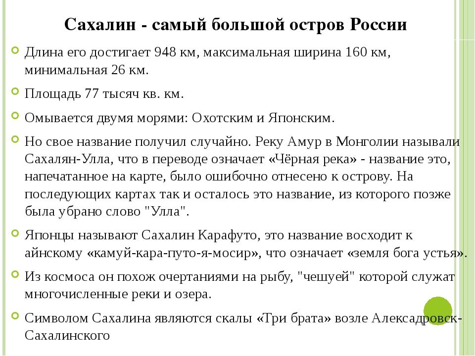 Сахалин - самый большой остров России Длина его достигает 948 км, максимальна...