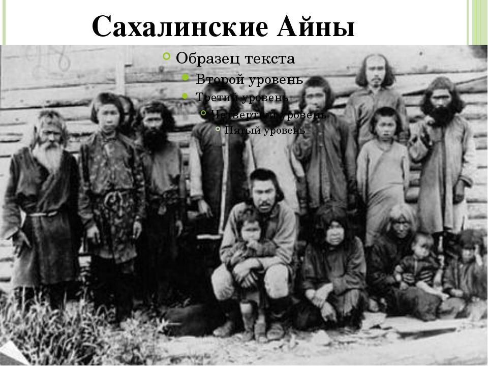 Сахалинские Айны