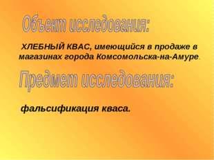 ХЛЕБНЫЙ КВАС, имеющийся в продаже в магазинах города Комсомольска-на-Амуре. ф