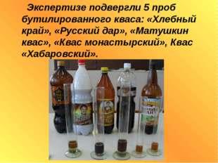 Экспертизе подвергли 5 проб бутилированного кваса: «Хлебный край», «Русский