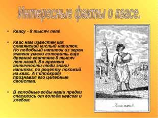 Квасу - 8 тысяч лет! Квас нам известен как славянский кислый напиток. Но подо