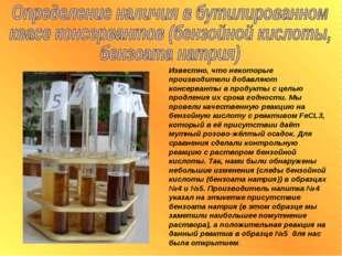 Известно, что некоторые производители добавляют консерванты в продукты с цель