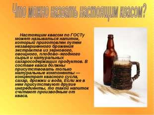 Настоящим квасом по ГОСТу может называться напиток, который приготовлен путе
