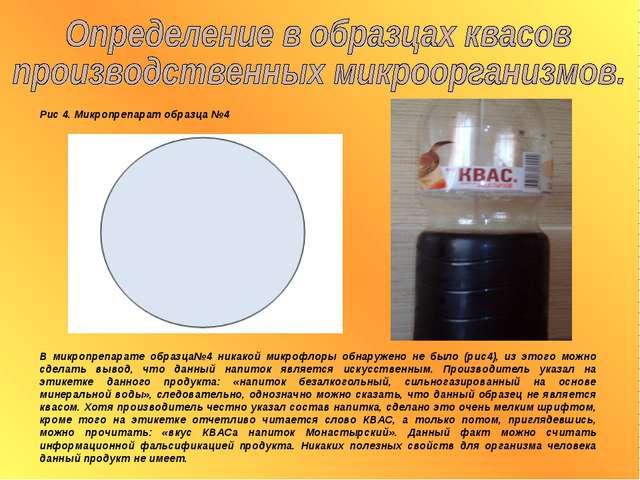 Рис 4. Микропрепарат образца №4 В микропрепарате образца№4 никакой микрофлоры...