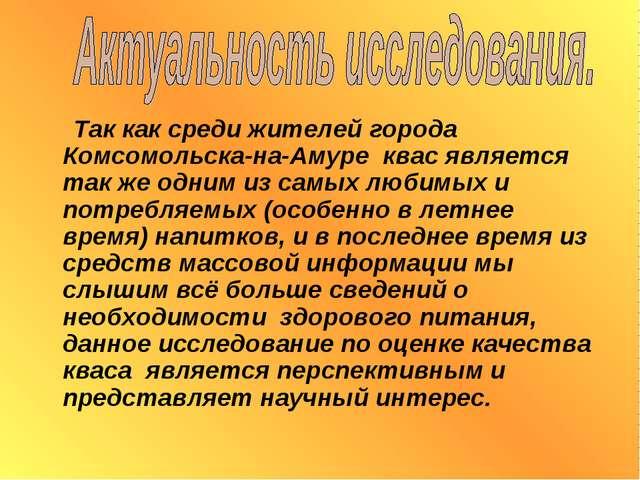 Так как среди жителей города Комсомольска-на-Амуре квас является так же одни...