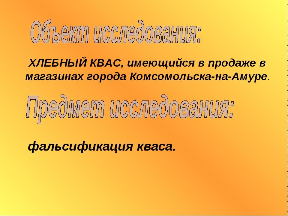 ХЛЕБНЫЙ КВАС, имеющийся в продаже в магазинах города Комсомольска-на-Амуре. ф...