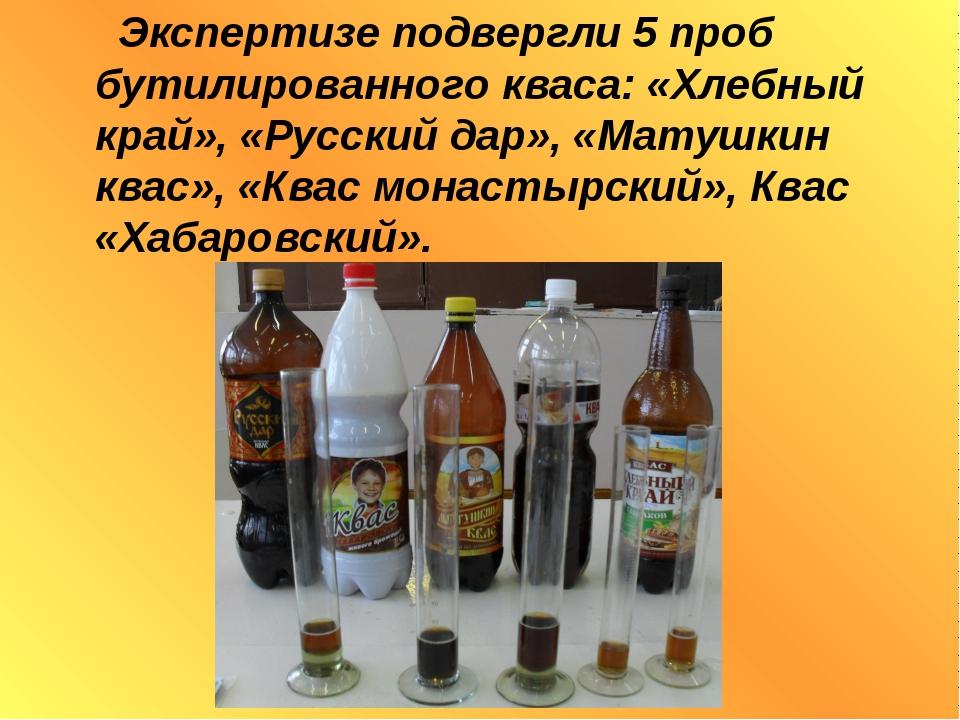 Экспертизе подвергли 5 проб бутилированного кваса: «Хлебный край», «Русский...